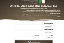 موقع اعلان نتائج شهادة التعليم الابتدائي سانكيام 2021