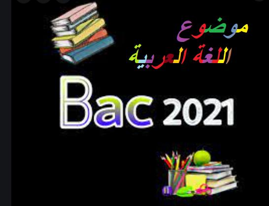 موضوع اللغة العربية بكالوريا 2021 جميع الشعب
