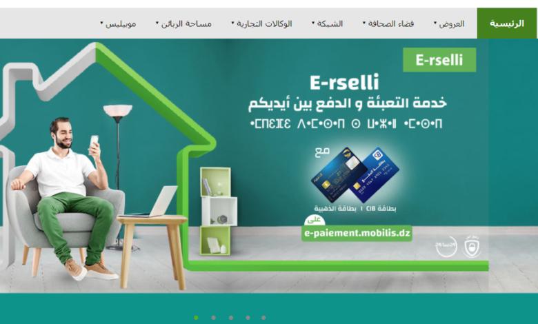 فليكسي موبيليس Mobilis باستخدام البطاقة الذهبية خدمة ارسلي E-rselli