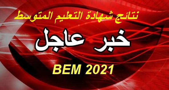 نتائج شهادة التعليم المتوسط 2021