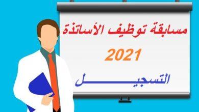 التسجيل في مسابقة توظيف الاساتذة 2021