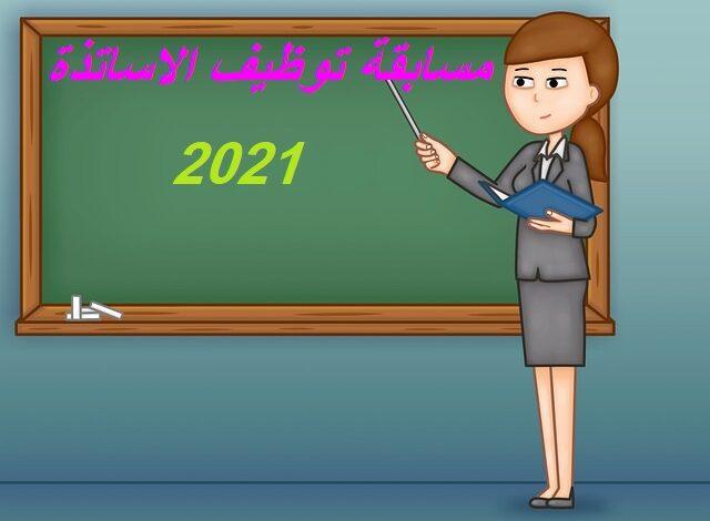 فتح موقع التسجيل في مسابقة توظيف الاساتذة 2021