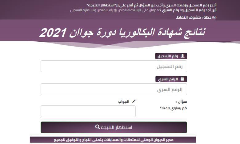 نتائج بكالوريا 2021