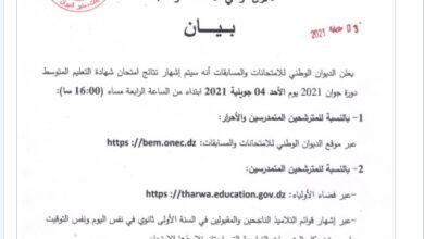 موعد نتائج شهادة التعليم المتوسط
