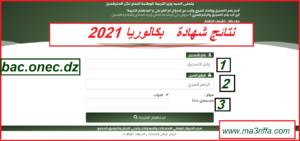 الاطلاع على نتائج شهادة البكالوريا 2021