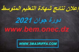 www.bem.onec.dz نتائج شهادة التعليم المتوسط 2021