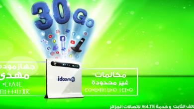رقم شريحة 4g اتصالات الجزائر
