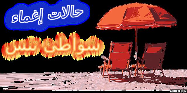 إغماء جماعي يشهده شاطئ تنس ولاية الشلف و الأسباب مجهولة
