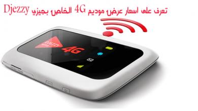4G Djezzy Moedm Pro مودام جيزي برو افضل عروض مودم جيزي 4G