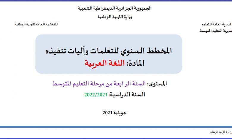 المخطط السنوى للتعلمات اللغة العربية السنة الرابعة متوسط 2021 2022