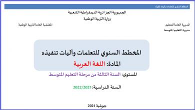 المخطط السنوى للتعلمات اللغة العربية السنة الثالثة متوسط 2021 2022