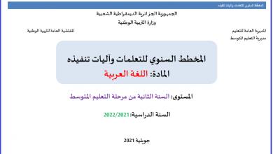 المخطط السنوى للتعلمات اللغة العربية السنة الثانية متوسط 2021 2022