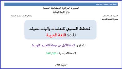 المخطط السنوى للتعلمات اللغة العربية السنة الاولى متوسط 2021 2022