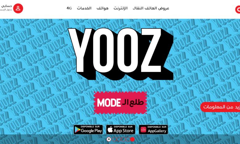 yooz ooredoo عرض يووز اوريدو طلع ال MODE