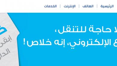 تعبئة الانترنت من فضاء الزبون اتصالات الجزائر