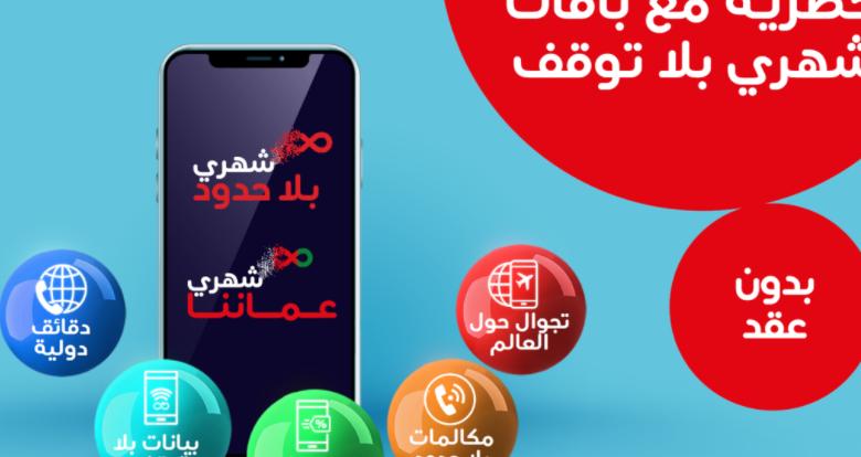 بطاقة سيم انترنت مسبقة الدفع اوريدو OOREDOO
