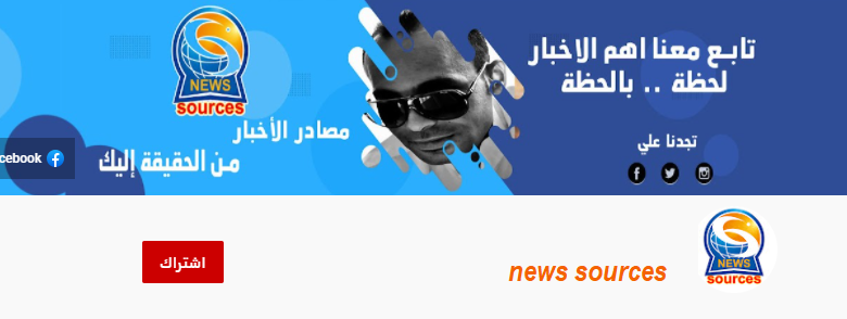 news sources قناة سياسية إخبارية تنقل الخبر على مدار الساعة