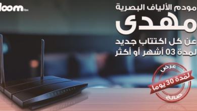 IDOOM Fibre انترنت الالياف البصرية اتصالات الجزائرAlgérie Télécom