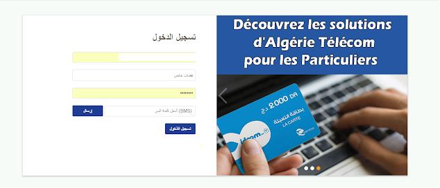 تعبئة رصيد الهاتف الثابت من فضاء الزبون اتصالات الجزائر Algérie Télécom