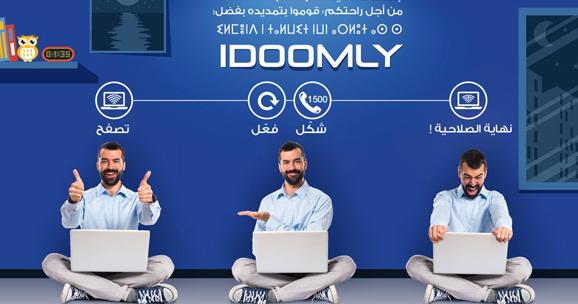 Idoomly خدمة التعبئة الاحتياطية اتصالات الجزائر Algérie Télécom