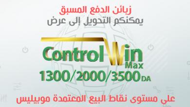 عرض Win max control موبيليس mobilis