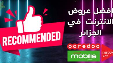 أفضل عروض الانترنت في الجزائر