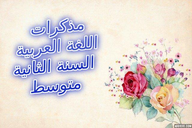 مذكرات اللغة العربية السنة الثانية متوسط