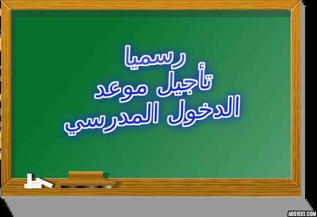 تأجيل موعد الدخول المدرسي 2021 2022
