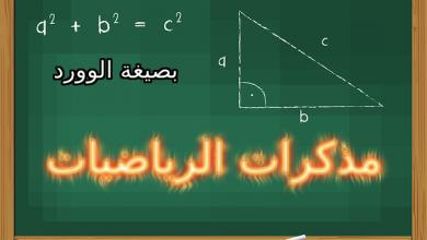 مذكرات الرياضيات السنة الاولى متوسط الجيل الثاني بصيغة الوورد