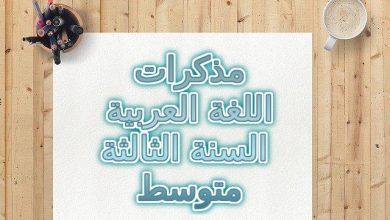 مذكرات اللغة العربية السنة الثالثة متوسط الجيل الثاني صالح عيواز