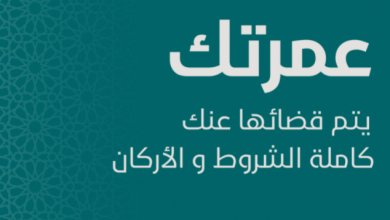 موقع مناسك العمرة أول موقع إلكتروني يمنح فرصة الاعتمار للمرضى و المتوفين