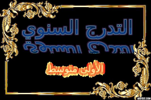 التدرج السنوي لمادتي اللغة العربية والتربية الاسلامية السنة الاولى متوسط