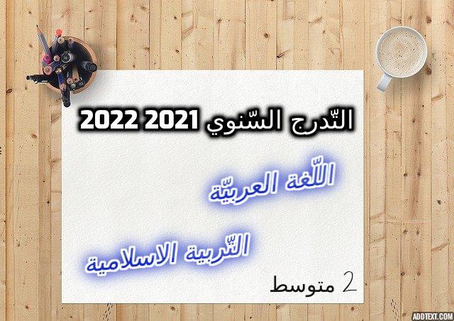 التدرج السنوي 2021 2022 الثانية متوسط مادة اللغة العربية و التربية الاسلامية