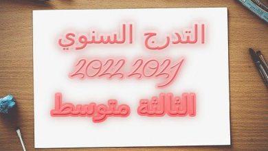 التدرج السنوي 2021 2022 الثالثة متوسط مادة اللغة العربية و التربية الاسلامية